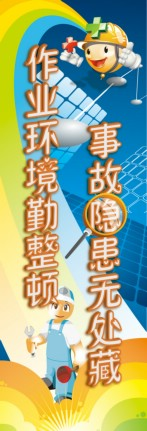 《2009年主题标语(10幅/套)》