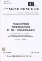 中华人民共和国电力行业标准DL/T1080·1-2008/IEC61968-1:2003电力企业应用集成配电管理的系统接口第1部分:接口体系与总体要求