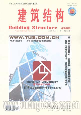 建筑结构2009/6