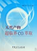 天然产物超临界CO2萃取