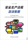 腾博会生产法规培训教程
