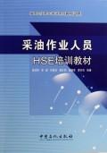 采油作业人员HSE培训教材(油田企业HSE培训系列教材试用)