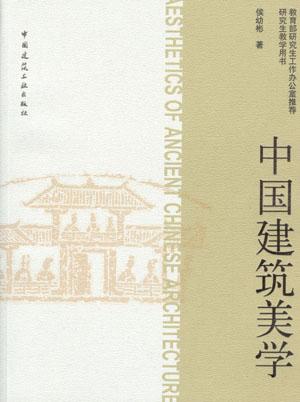 中国建筑美学,建筑图书-希望书店