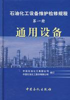 《石油化工设备维护检修规程》全9册
