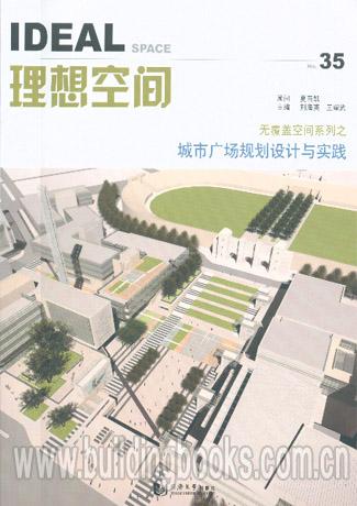 空间35-城市广场规划设计与实践