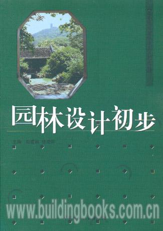 高等院校园林专业系列教材:园林设计初步