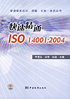 管理体系培训、理解、实施一本通丛书快速精通ISO -首页--腾博会|官网14001
