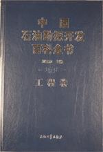 中国石油勘探开发百科全书 -首页--腾博会|官网工程卷