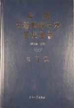 中国石油勘探开发百科全书 -首页--腾博会|官网开发卷
