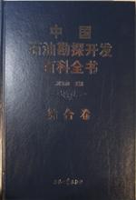 中国石油勘探开发百科全书 -首页--腾博会|官网综合卷