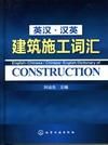 英汉·汉英建筑施工词汇
