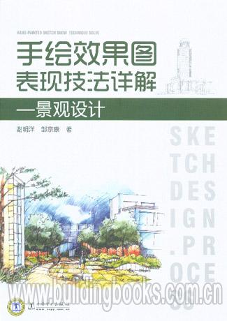 手绘效果图表现技法详解 景观设计,建筑图书 希望书店