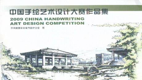 2009中国手绘艺术设计大赛作品集