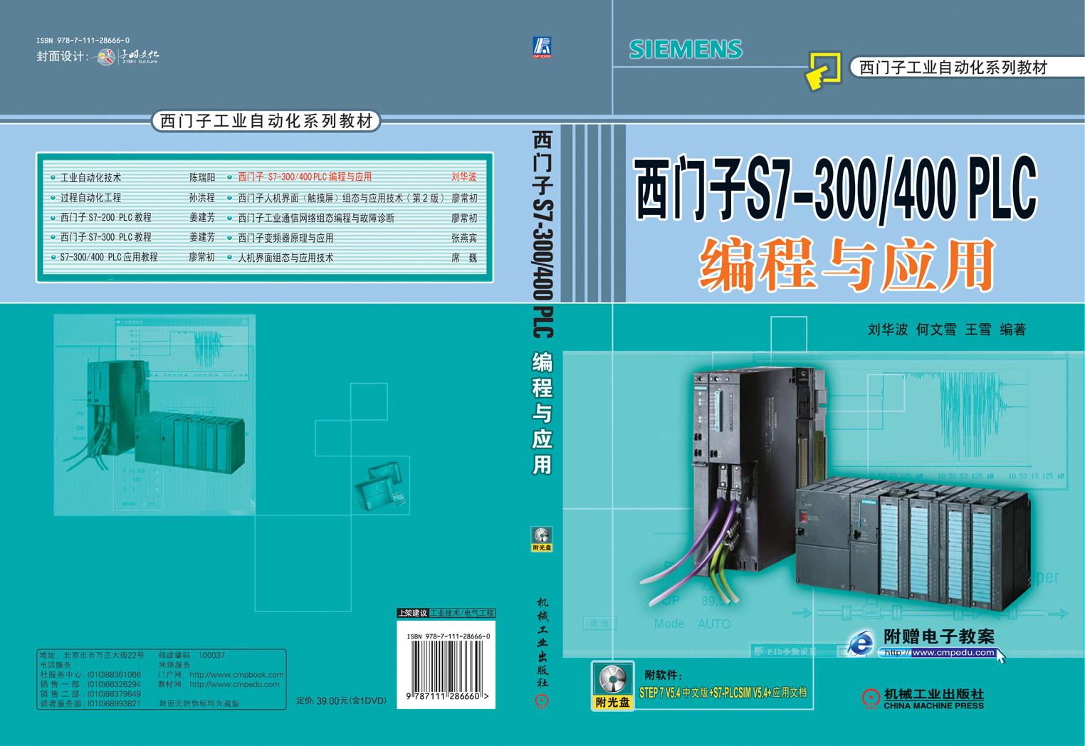 2.2  硬件接线     2.2.3  s7300 plc的扩展能力     2.2.