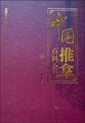 中国推拿百科全书 -首页--腾博会|官网
