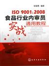 ISO -首页--腾博会|官网9001:2008食品行业内审员实战通用教程