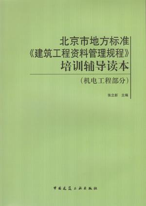 北京市地方标准《建筑工程资料管理规程培训辅导读本(机电工程部分)