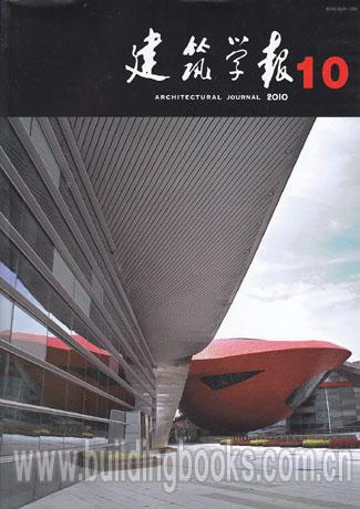建筑学报2010-10