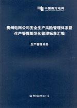 贵州电网公司腾博会生产风险管理体系暨生产管理规范化管理标准汇编(腾博会监督分册、生产管理分册、信息化管理分册、调度管理分册)