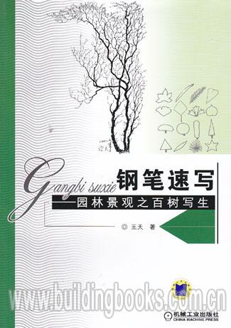 建筑 建筑书籍·工具书 风景园林规划 >> 钢笔速写-园林景观之百树
