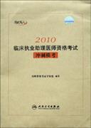 考试达人:2010临床执业助理医师资格考试冲刺模考