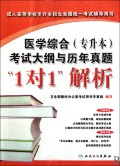 医学综合(专升本)考试大纲与历年真题