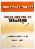 2011全国硕士研究生入学统一考试西医综合全真模拟试卷封面