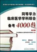 同等学力临床医学学科综合备考4000题(第2版)封面