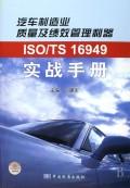 ISO -首页--腾博会|官网\TS16949实战手册(汽车制造业质量及绩效管理利器)