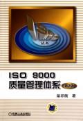 ISO -首页--腾博会|官网9000质量管理体系(第2版)/ISO -首页--腾博会|官网9000丛书