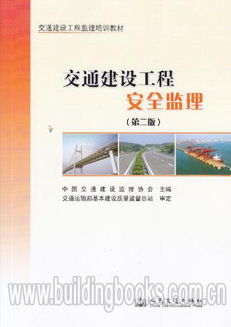 通建设工程监理培训教材:交通建设工-人民交通出版社网上书店 图