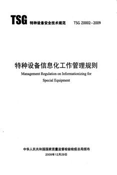 TSGZ0002-2009特种设备信息化工作管理规则