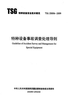 TSGZ0006-2009特种设备事故调查处理导则