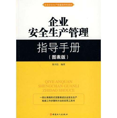 企业腾博会生产管理指导手册