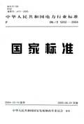 GB/T14048·15-2006/IEC60947-5-6:1999低压开关设备和控制设备第5-6部分:控制电路电器和开关元件接近传
