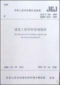 建筑工程资料管理规程(JGJ\T185-2009备案号J951-2009)/中华人民共和国行业标准