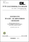 远动设备及系统第5-6部分IEC60870-5配套标准一致性测试导则(DL\T634·56-2010\IEC60870-5-6:2006代替DL\Z634·56-2004)/中华人民共和国电力行业标准