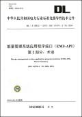 能量管理系统应用程序接口<EMS-API>第2部分术语(DL\Z890·2-2010\IEC61970-2TS:2004)/中华人民共和国电力行业标准化指导性技术文件
