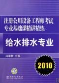 给水排水专业(2010注册公用设备工程师考试专业基础课精讲精练)