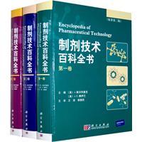 制剂技术百科全书 -首页--腾博会|官网第2版(共3卷)