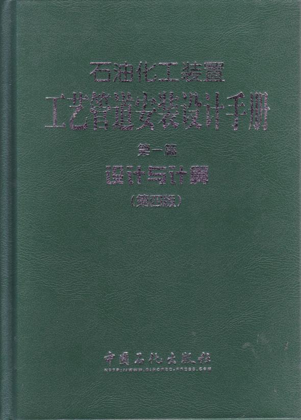 石油化工装置工艺管道安装设计手册第一篇设计与计(第四版)