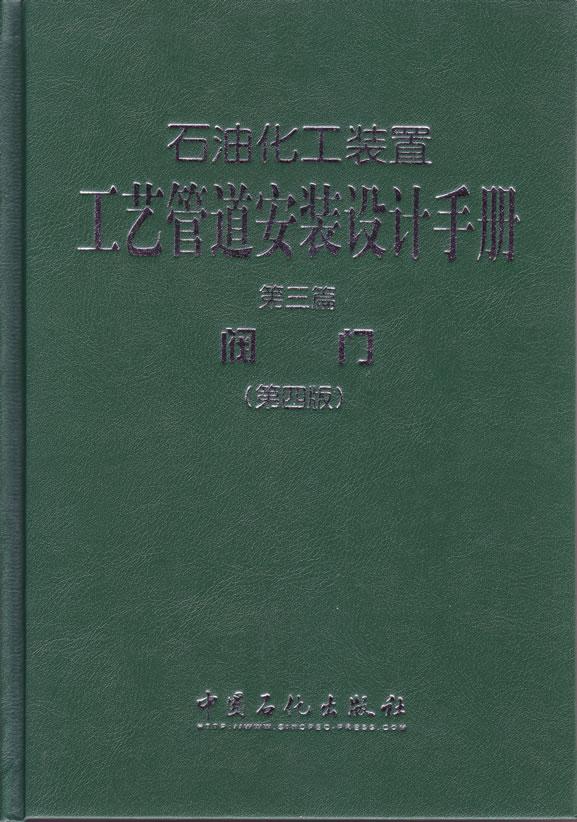 石油化工装置工艺管道安装设计手册第三篇阀门(第四版)