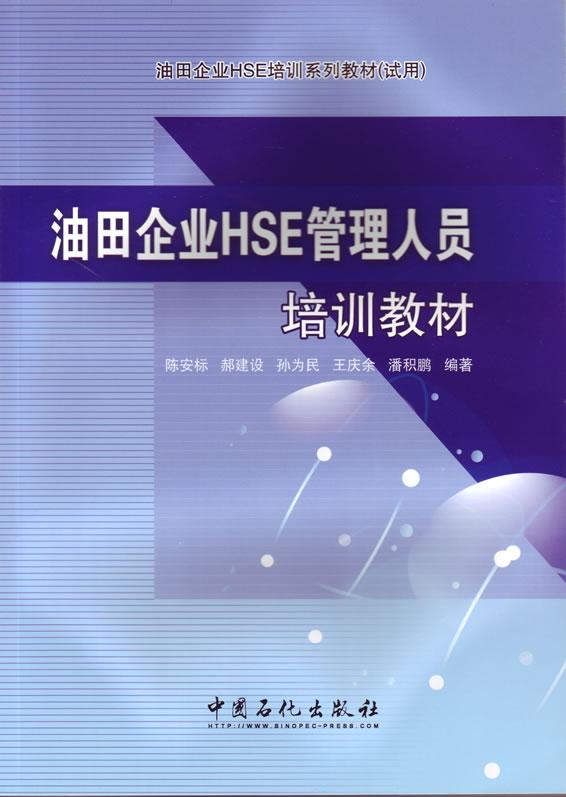 油田企业HSE管理人员培训教材封面