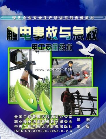 《触电事故与急救》-电工腾博会技术(2)