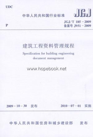 《JGJ/T185-2009建筑工程资料管理规程》(第一版)-中华人民共和国行业标准