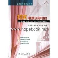 开关电源实用电路(电源实用技术系列书)