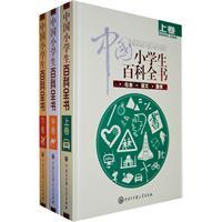 中国小学生百科全书 -首页--腾博会|官网(上、中、下)