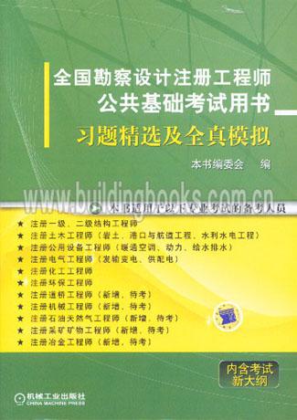 全国勘察设计注册工程师公共基础考试用书-习题精选及全真模拟