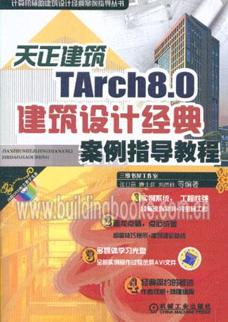 计算机辅助建筑设计经典案例指导丛书:天正建筑tarch8·0建高清图片