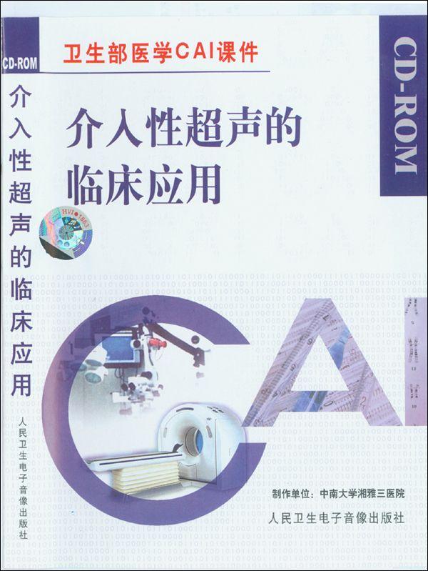 本dvd由青岛大学医学院制作,片长43分钟.
